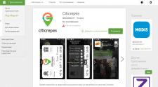 Мобильное приложение Citicrepes
