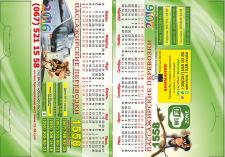 календарь - домик