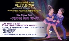 Билборд танцевальной школы