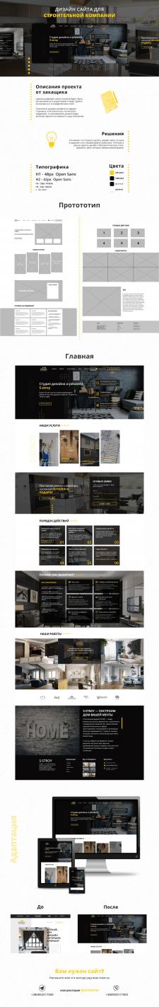 Дизайн странички S-STROY