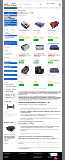 ИБП для дома 3 кВт (подкатегория)
