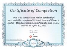 Сертификат Udemy