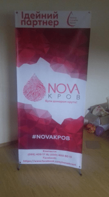 Баннер для донорской организации