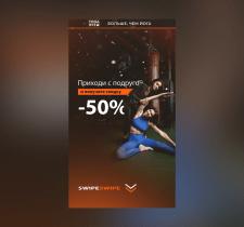 Баннер для рекламы йога студии в Instagram Stories