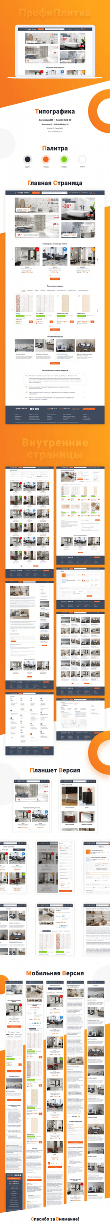 Дизайн интернет-магазина плитки