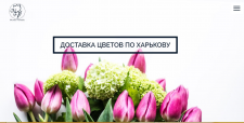 The website for flower delivery shop