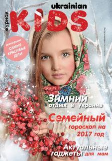 Журнал UKKIDS
