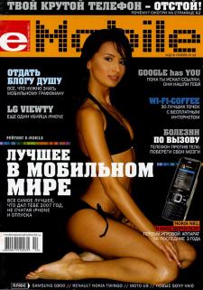 E-mobile_10