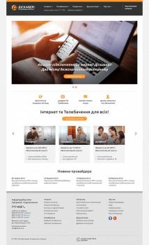 Корпоративний веб сайт ТМ «Діскавері. Телебачення.