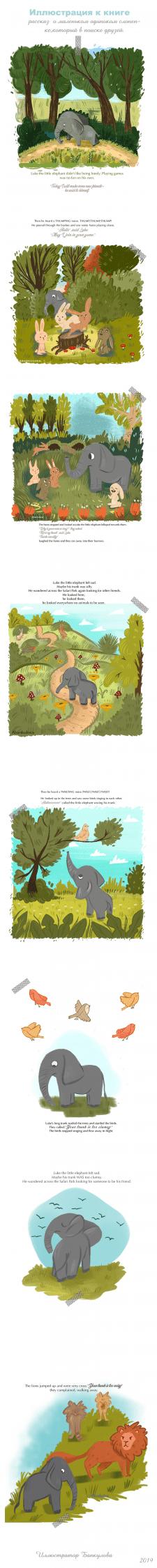 Иллюстрации к книге про Слона