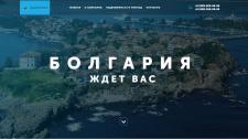 Многостраничный коммерческий сайт