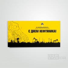 Открытки роснефти, свидания