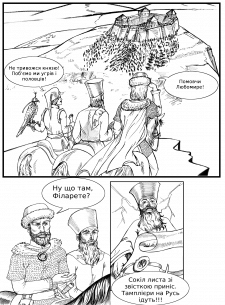 Комикс по сюжету клиента