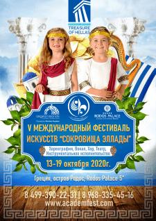"""Афиша """"Международный детский фестиваль"""""""