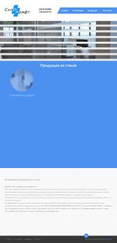 ООО «Скло-Крафт»