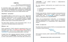 Текст для веб-студии CubeCity