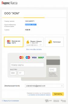 Подключение Shopify к платежам Яндекс:Касса