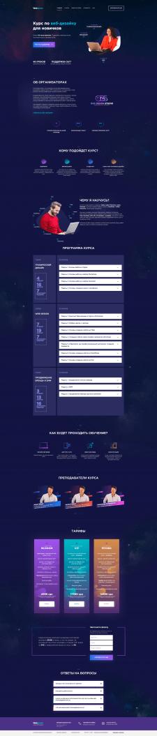 WebSpace - разработка landing page по макету
