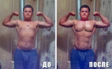 Похудения и прокачка тела