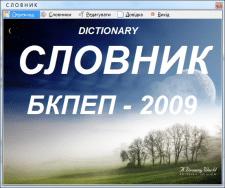 Создание англо-украинского словаря на Delphi 7