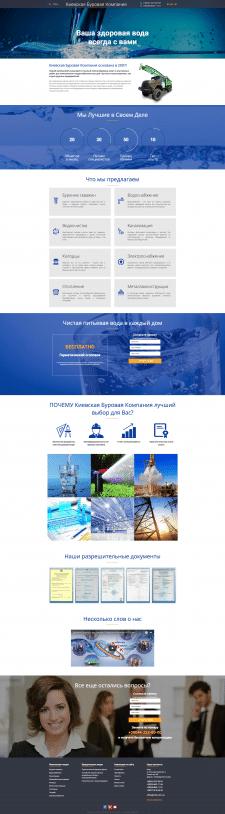 Сайт под ключ - Киевская Буровая Компания