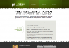 stepin-as.ru
