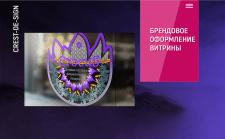 Логотип и витрина в фирменном стиле