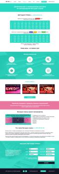 Дизайн сайта (Landing Page) для «LedLed.in.ua»
