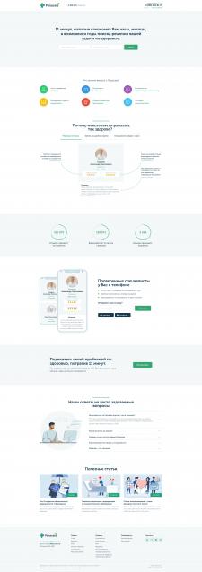"""Дизайн сайта """"Поиск врачей"""""""