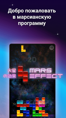 Mars Effect