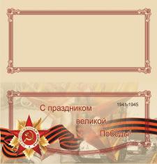 Шаблон открытки День Победы