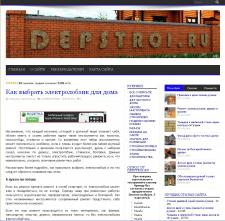Статья для сайта depstroi.ru