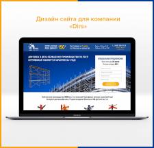 Дизайн сайта для компании «Dirs»