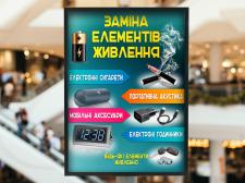 """Рекламный плакат """"Замена элементов питания"""""""