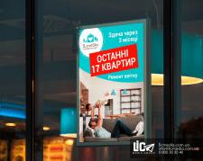 Дизайн афиши А3 ЖК Славский