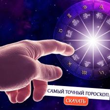 """Рекламный креатив """"Гороскоп"""""""