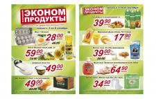 Рекламная листвка