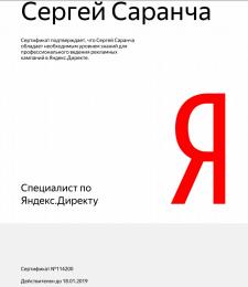 Сертификат Яндекс Директ 2018