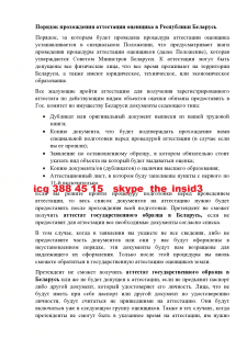 Аттестация государственного образца Беларусь