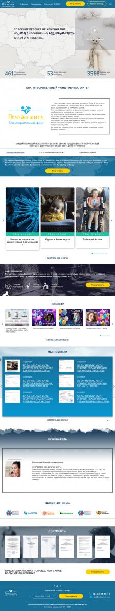 Создание сайта благотворительного фонда на Yii2