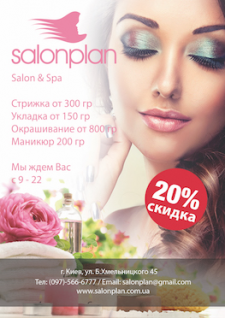 Листовка Salon Plan