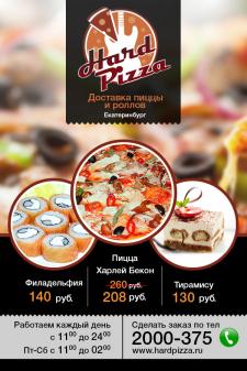 Рекламный буклет для пиццерии