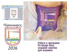 Герб Черноморска. Программа для машинной вышивки