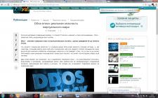 DDos-атаки: реальная опасность виртуального мира
