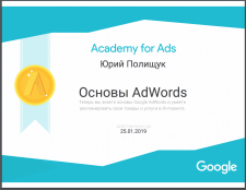 Сертификат Google AdWords 2018
