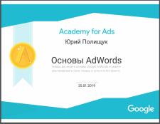 Сертификат Google AdWords 2018