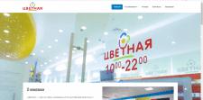 Сайт аптечной сети на WordPress