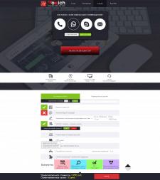 Дизайн сайта лендинга. Для разработчиков сайтов