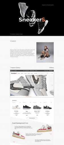 Обувной интернет магазин