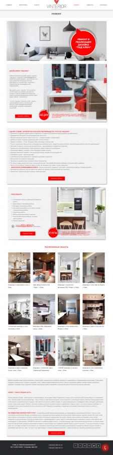 Верстка страницы Wordpress